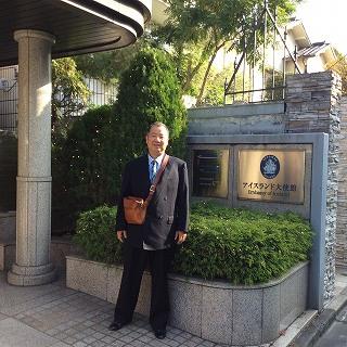 アイスランド大使館も訪問
