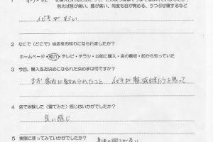イビキがひどい 大阪阿倍野区