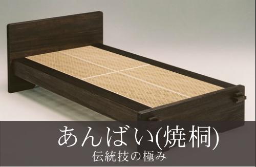 桐ベッド 組子ベッド あんばい(焼桐)