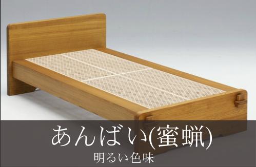 桐ベッド 組子ベッド あんばい(蜜蝋)